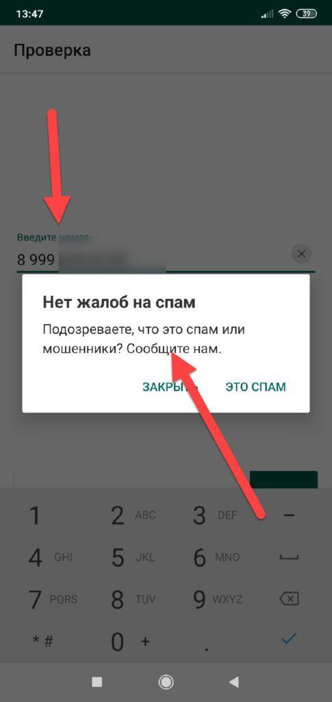 Kaspersky Who Calls нет жалоб на номер
