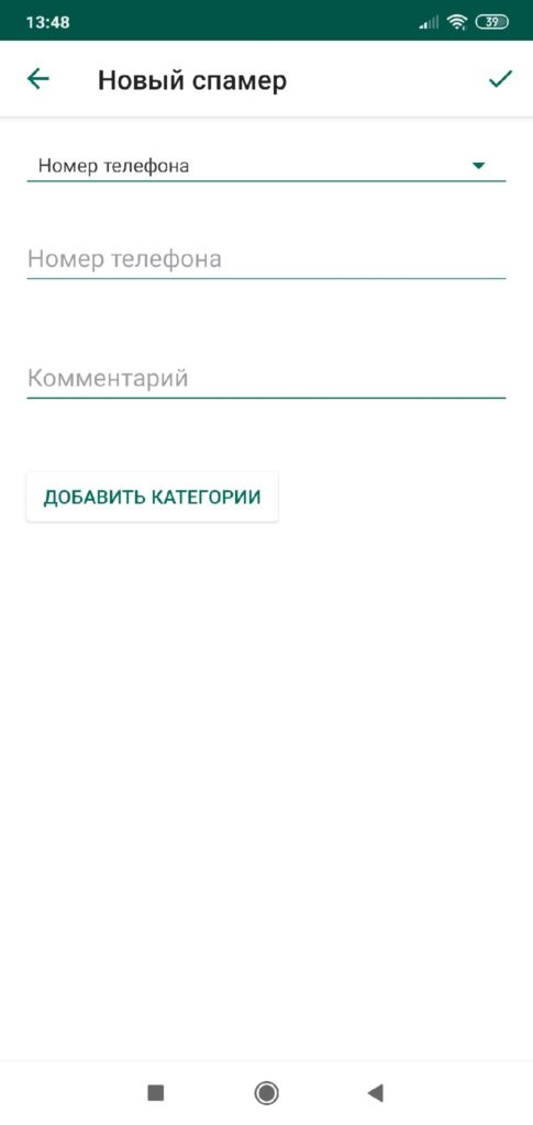 Kaspersky Who Calls номер спамера