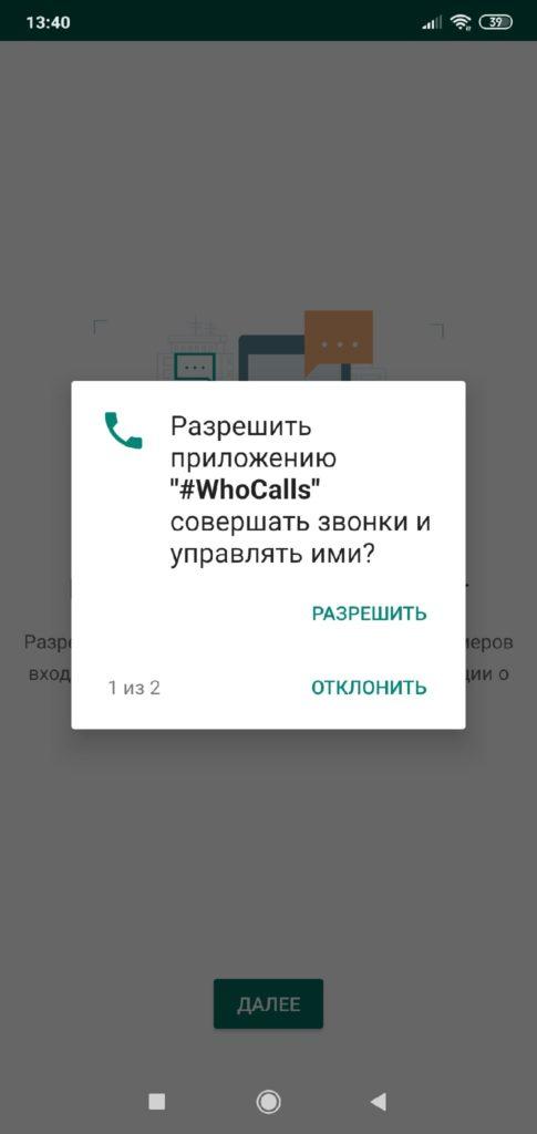 Kaspersky Who Calls предоставление прав