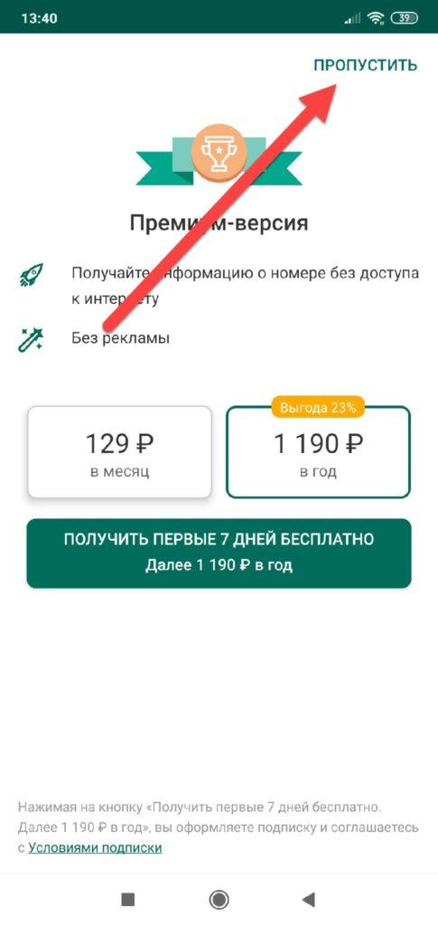 Kaspersky Who Calls премиум версия