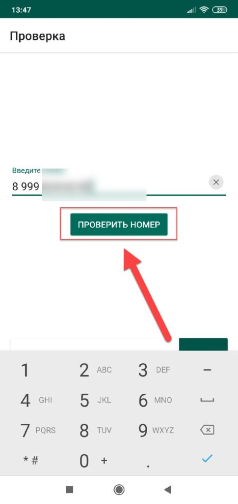 Kaspersky Who Calls проверка номера