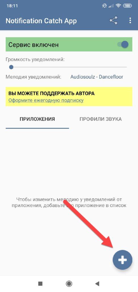 Notification Catch App вкладка приложения плюс