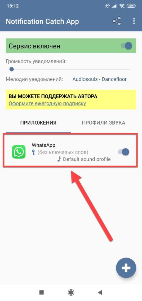 Notification Catch App выбранный профиль WhatsApp