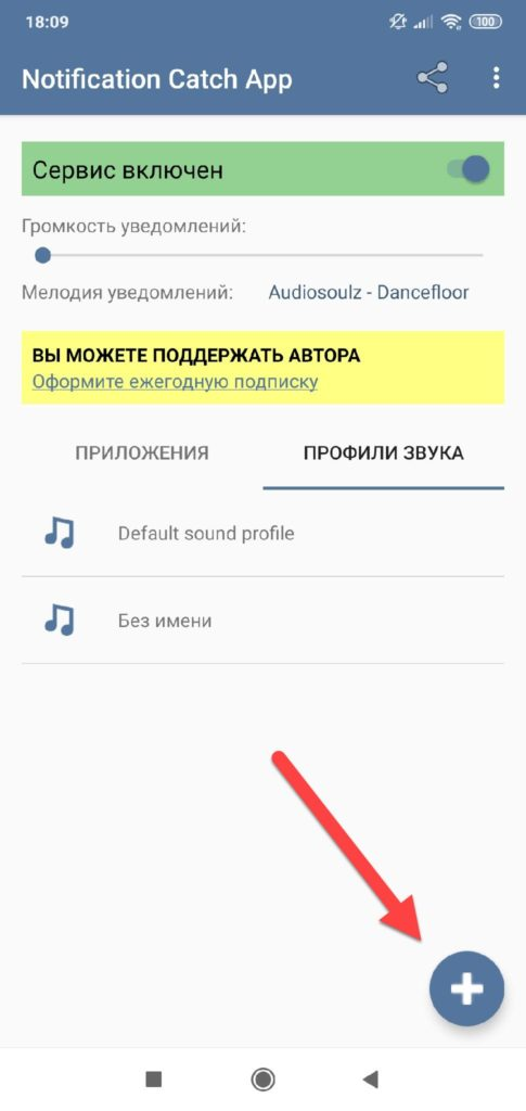 Notification Catch App значок плюс