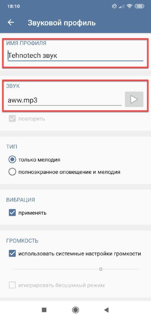 Notification Catch App новый профиль и звук