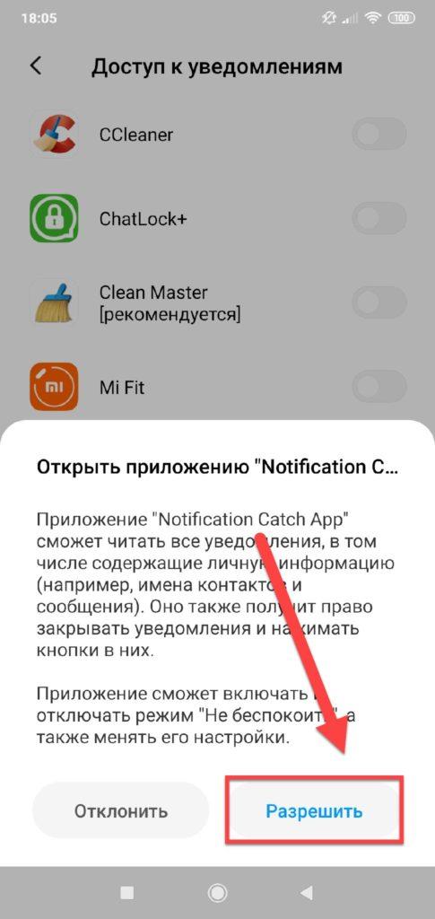 Notification Catch App предоставление прав