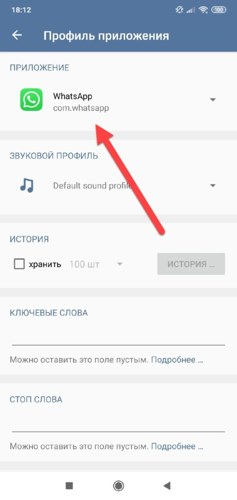 Notification Catch App приложения WhatsApp
