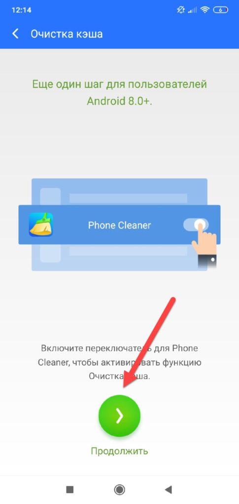 Phone Cleaner предоставление прав
