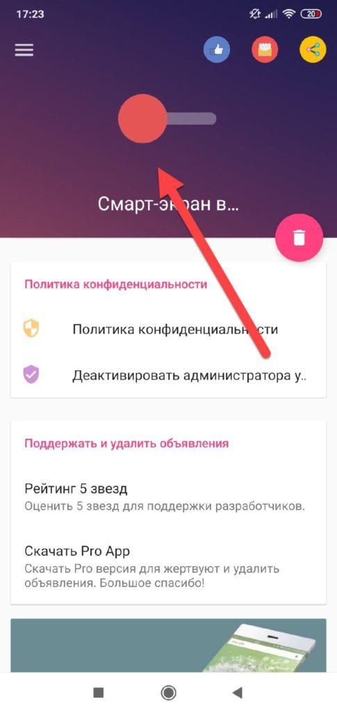 Smart Screen On активация опций программы