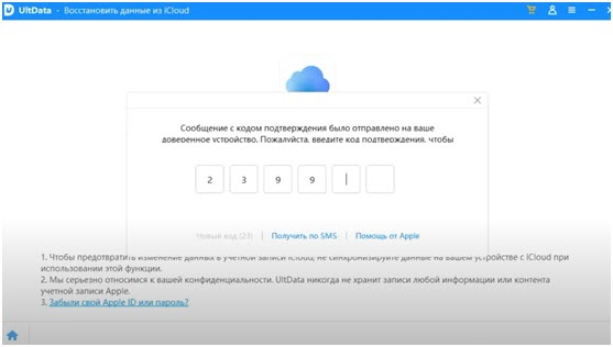 UltData iCloud ввод кода