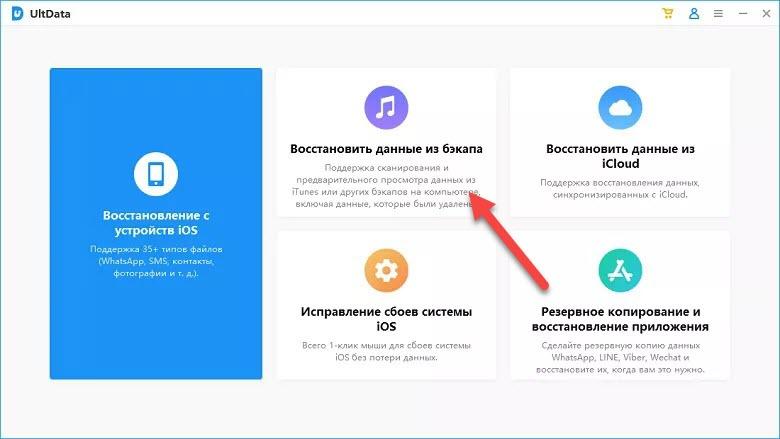 UltData iCloud восстановить из бекапа