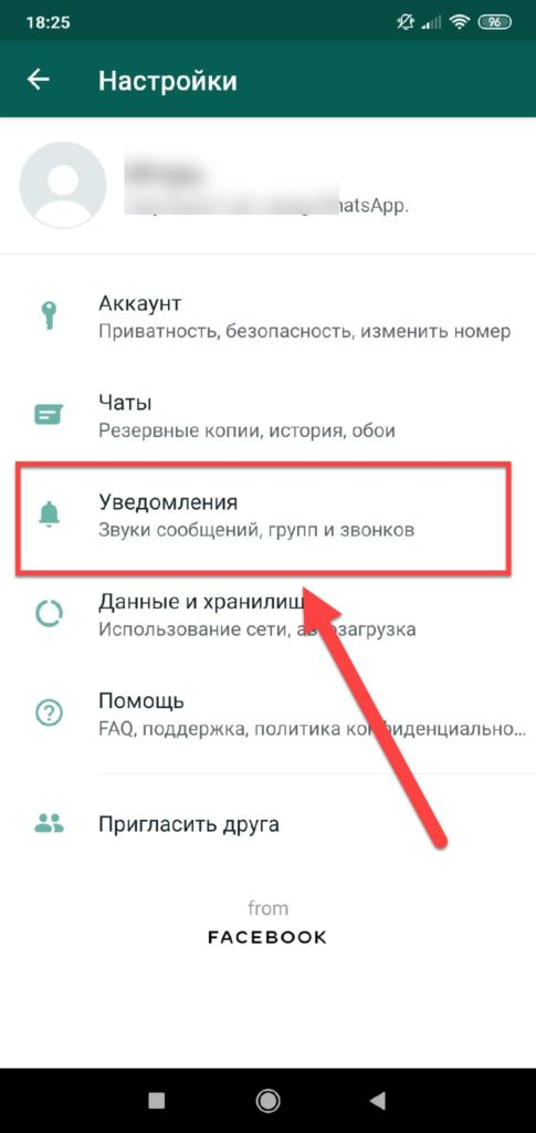 WhatsApp Уведомления