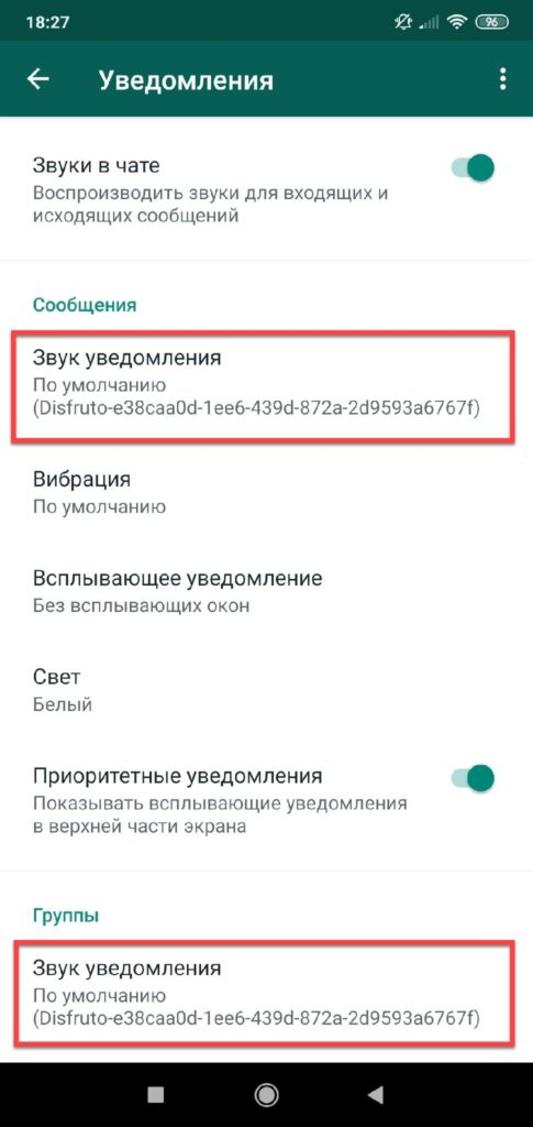 WhatsApp звуки уведомлений