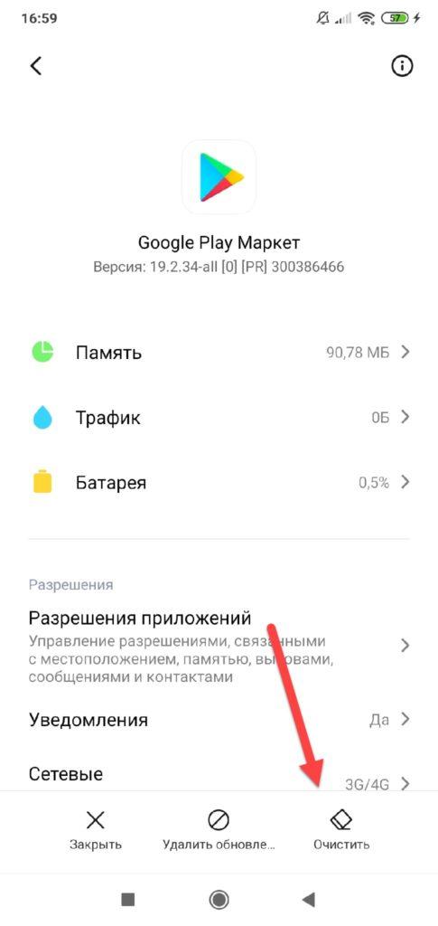 Вкладка Очистить у Google Play Маркет