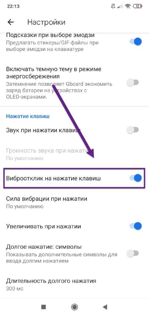Голый Android виброотклик