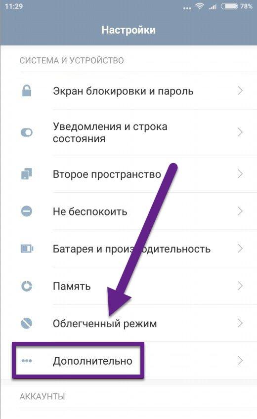 Голый Android пункт дополнительно