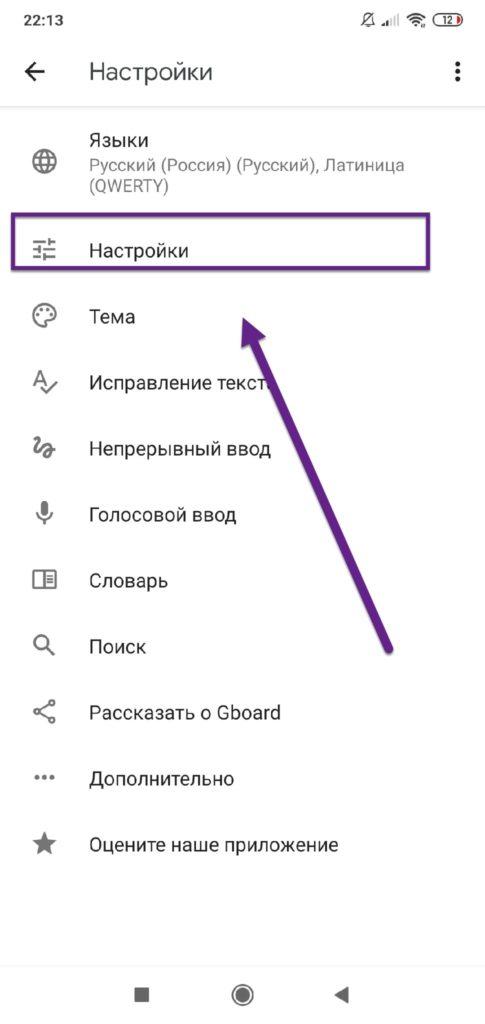 Голый Android пункт настройки в клавиатуре