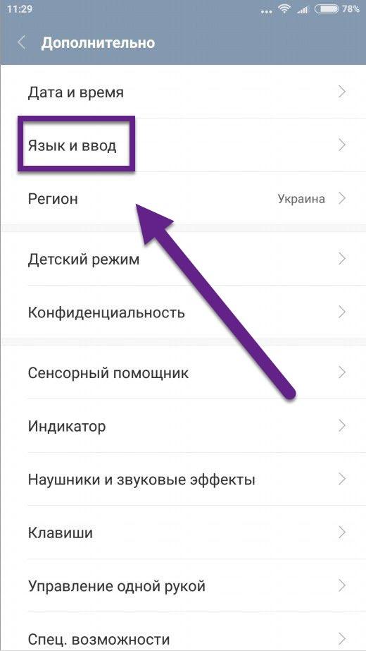 Голый Android язык и ввод