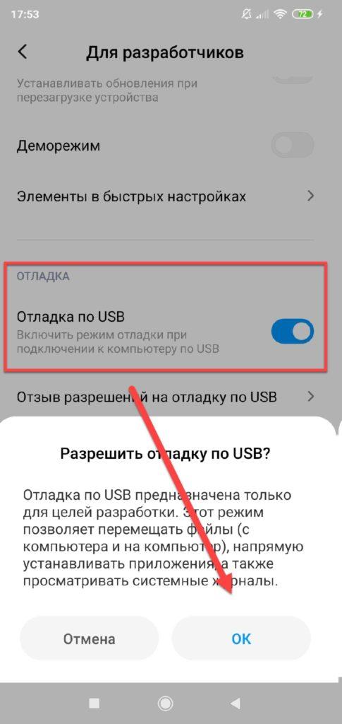 Пункт меню Отладка по USB