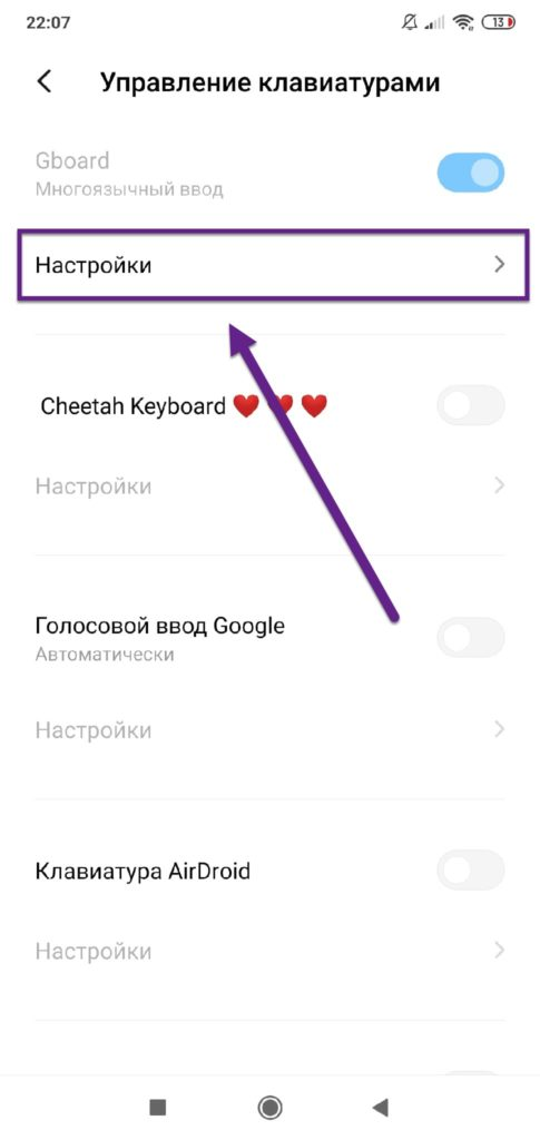 Пункт меню настройки клавиатуры