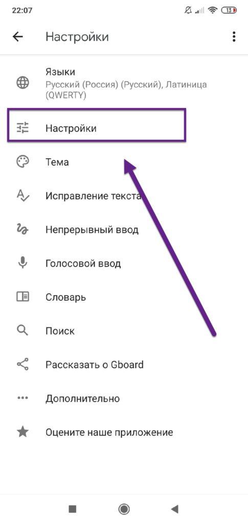 Пункт меню настройки Gboard