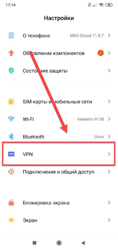 Пункт меню VPN