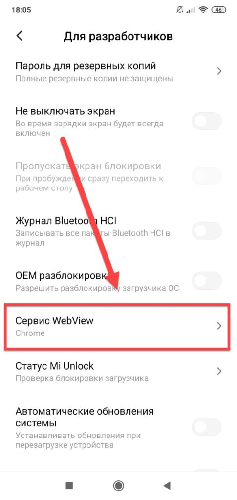 Сервис Android System Webview