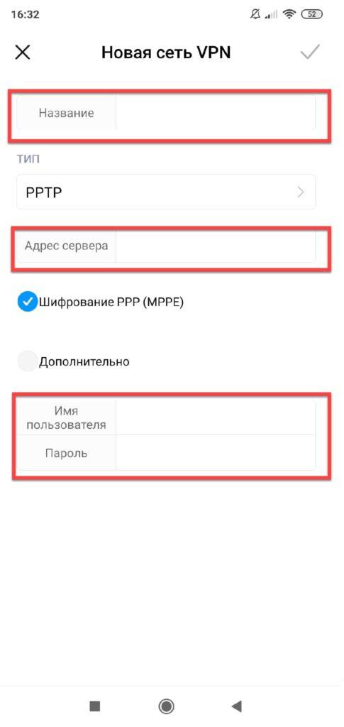 Создание новой сети ВПН