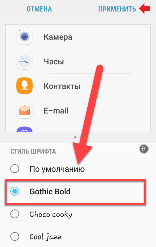 Стиль шрифта Samsung