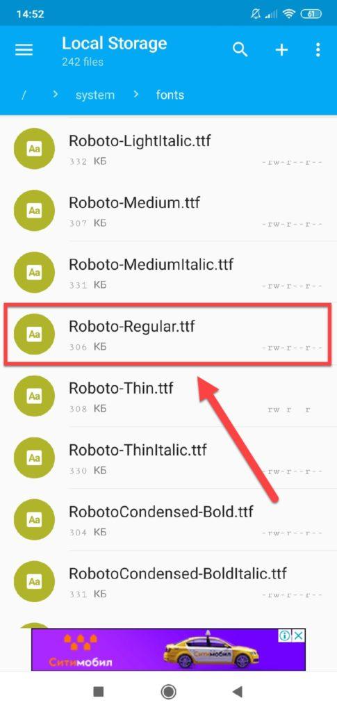 Файловый менеджер Roboto шрифт