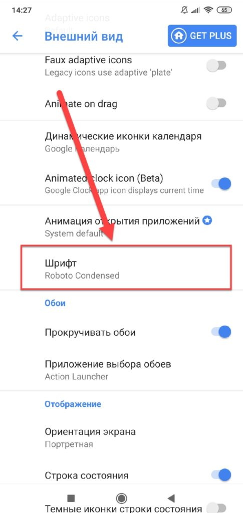 Action Launcher пункт Шрифт