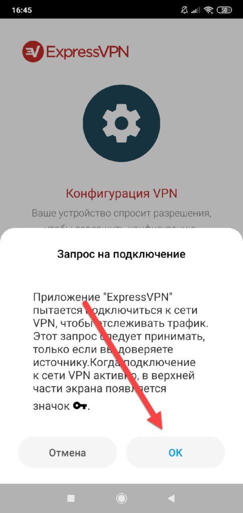 ExpressVPN запрос на подключение