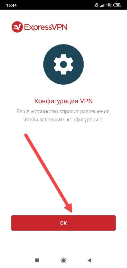 ExpressVPN конфигурация