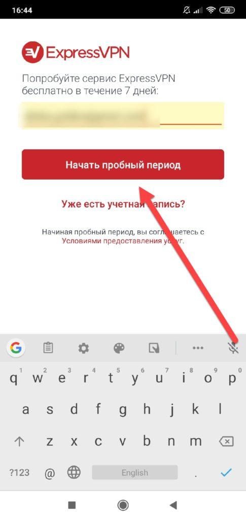 ExpressVPN почта