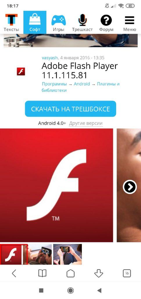 Flash Player на трешбоксе