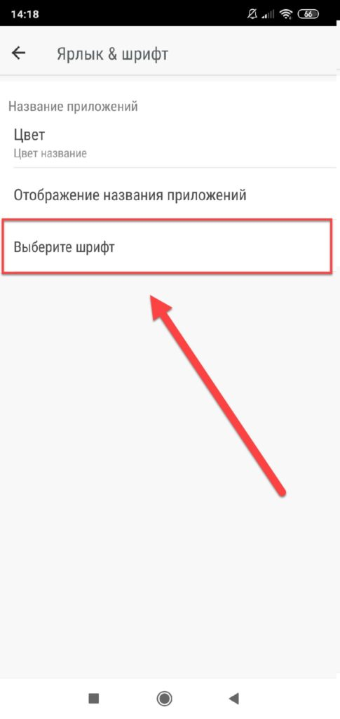 Go Launcher выберите шрифт