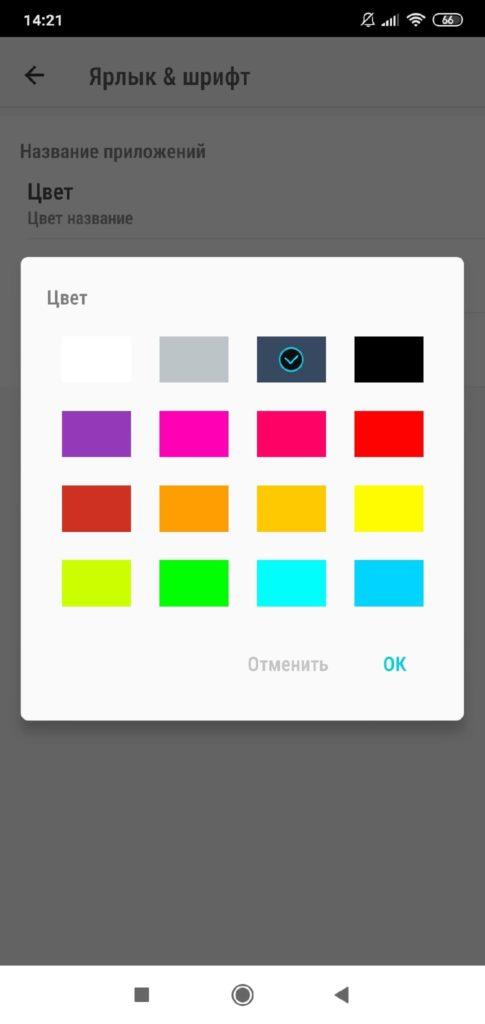 Go Launcher изменение цвета