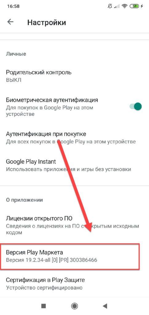 Google Play версия приложения