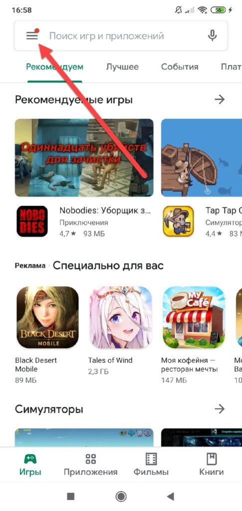 Google Play меню