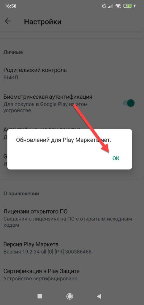 Google Play обновлений нет
