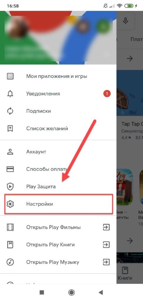 Google Play пункт Настройки