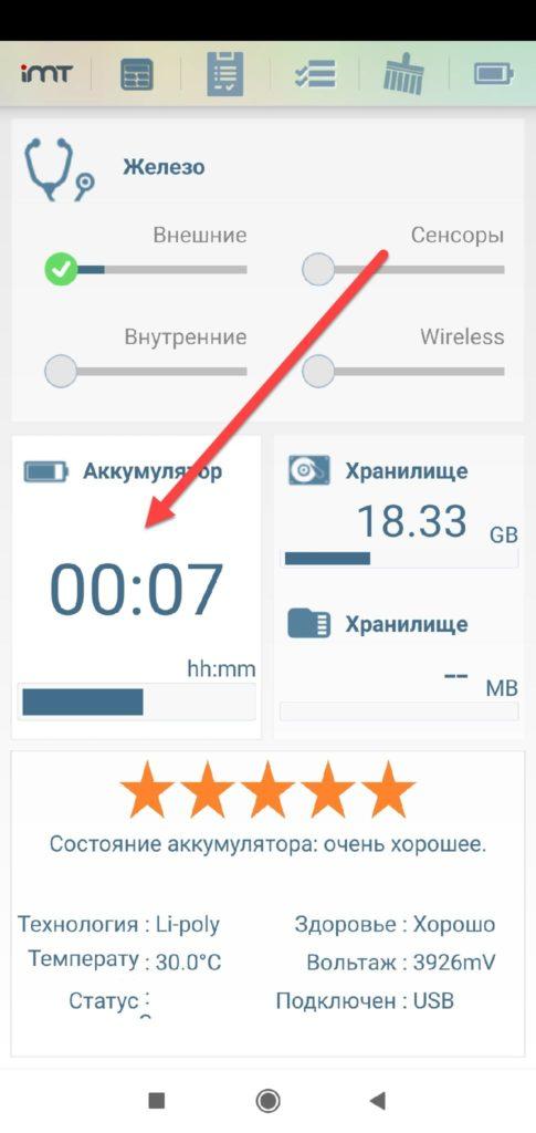 Phone Doctor Plus аккумулятор