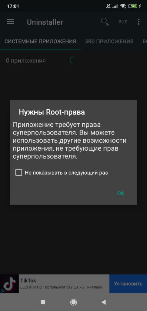 Root Uninstaller права