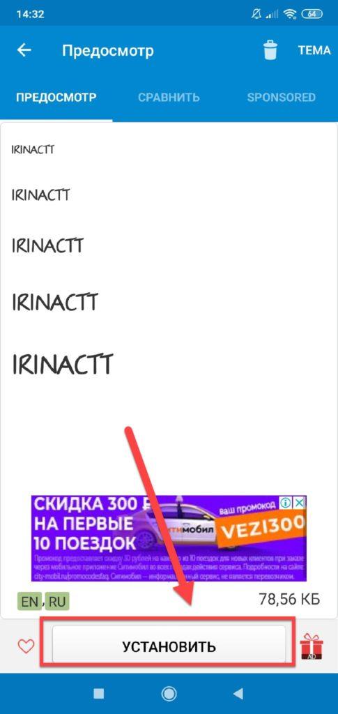 iFont установить шрифт