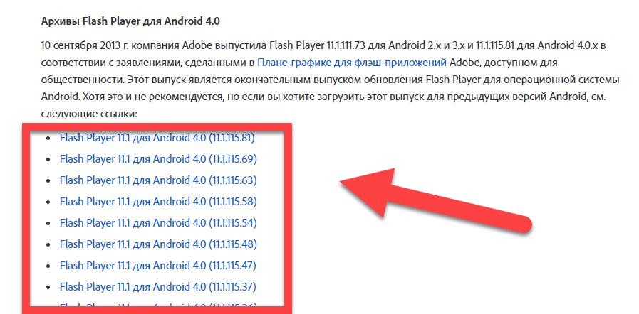 Архивные версии Flash Player Андроид