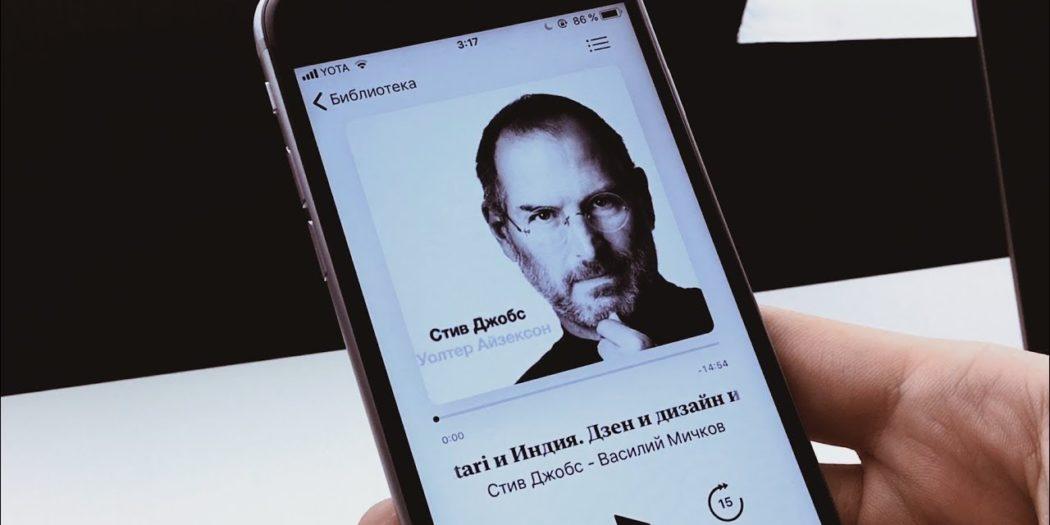 Аудиокниги на Айфоне