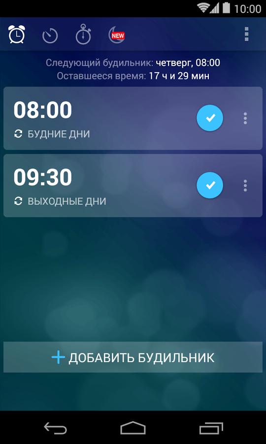 Будильник Андроид