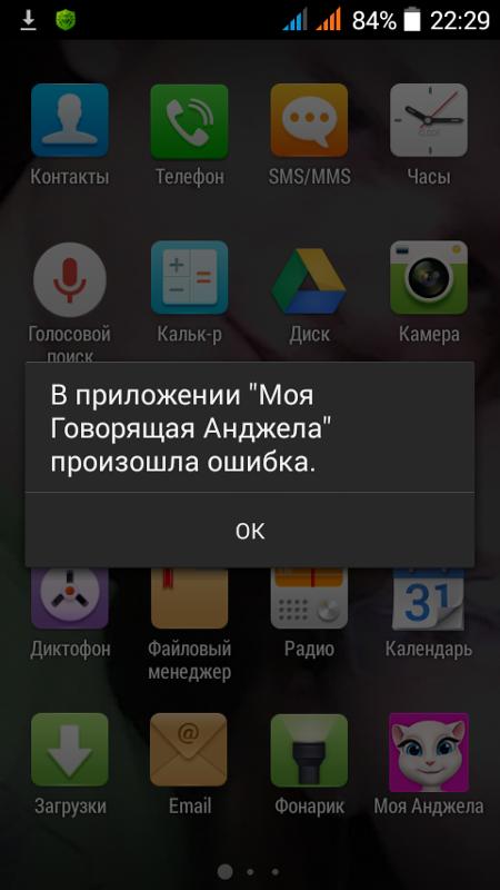 В приложении произошла ошибка