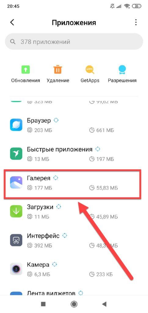 Галерея Андроид