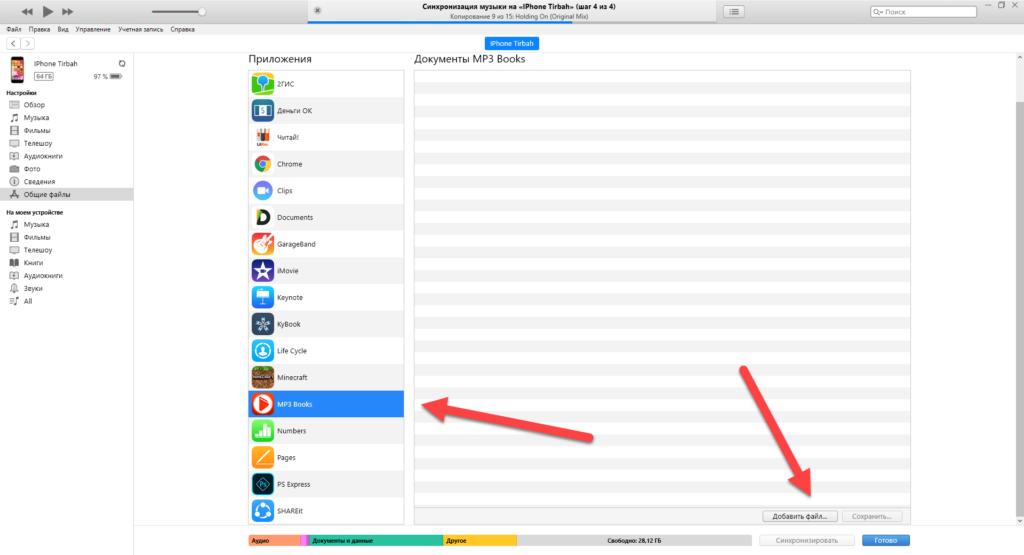 Добавить файл в Общих файлах iTunes